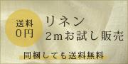 リネン 2m販売