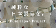 PJP Pure Japan Project