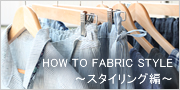 How to fabric style���������؎ݎ����ԡ�