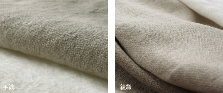 平織のリネン生地と綾織のリネン生地の違い