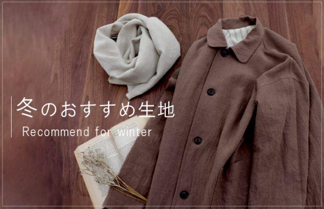冬こそリネン 冬のおすすめ生地