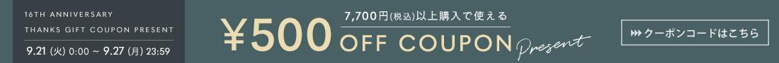 サンクスギフト500円クーポンプレゼント