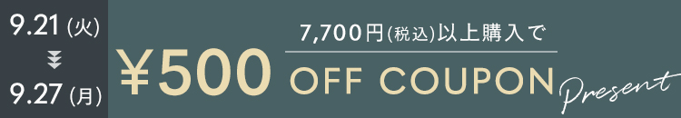 500円クーポンプレゼントバナー