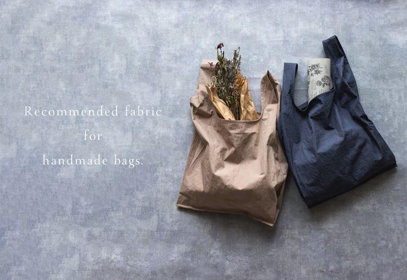 バッグ作りにおすすめの生地