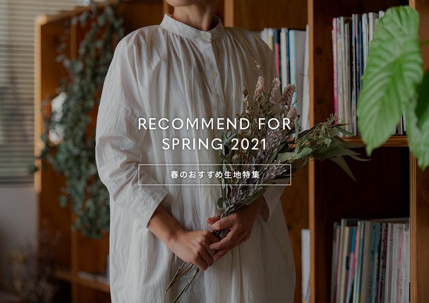 春のおすすめ生地特集2021