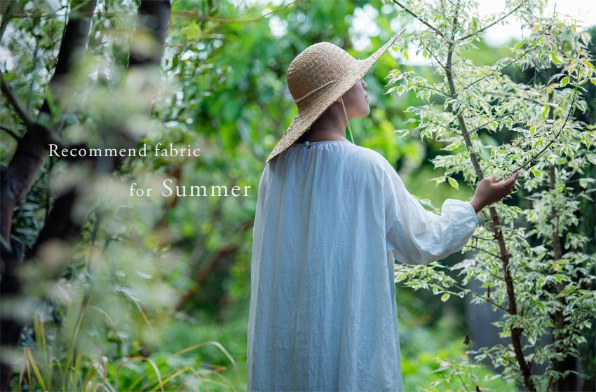 夏のおすすめ生地