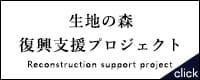 復興支援プロジェクト