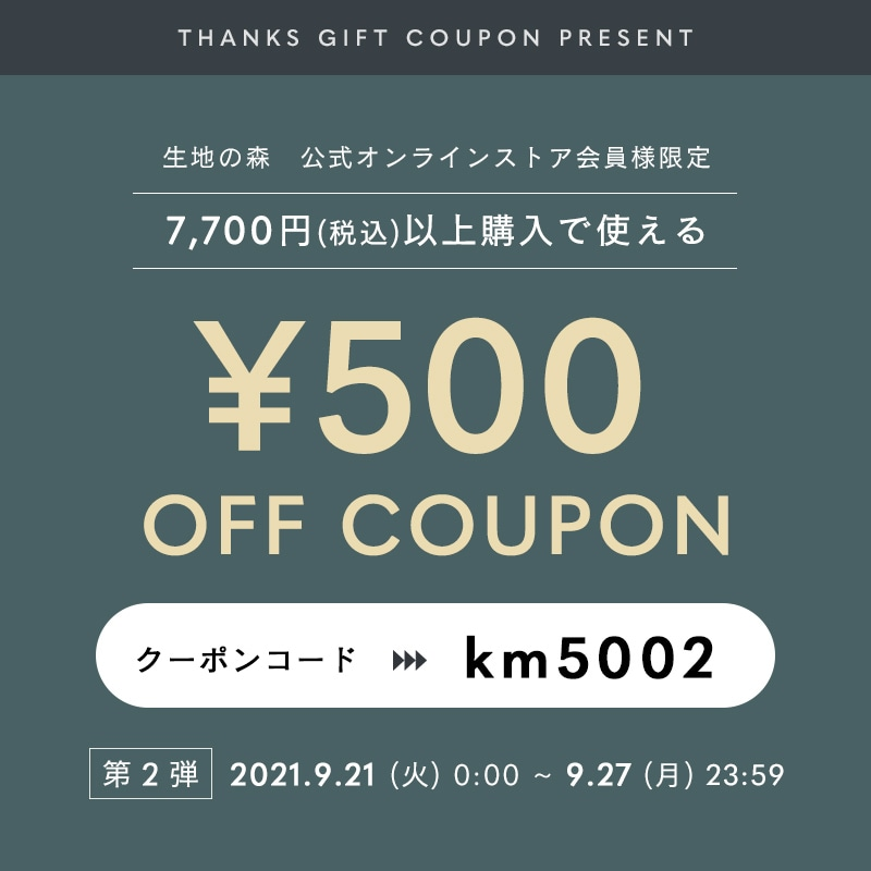 生サンクスギフト500円クーポンプレゼント