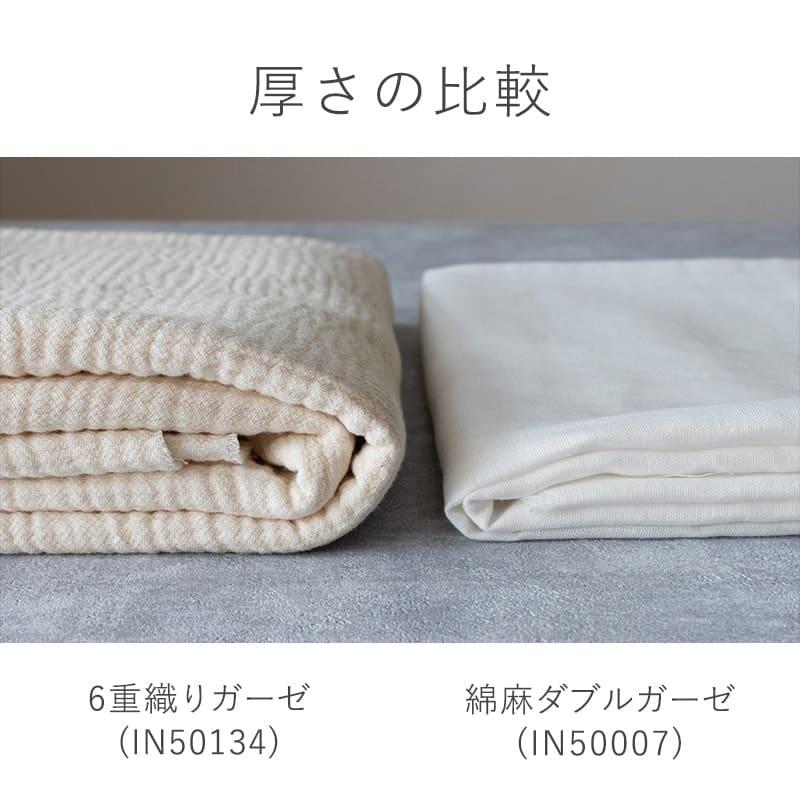 コットン6重織りガーゼ 厚さ比較