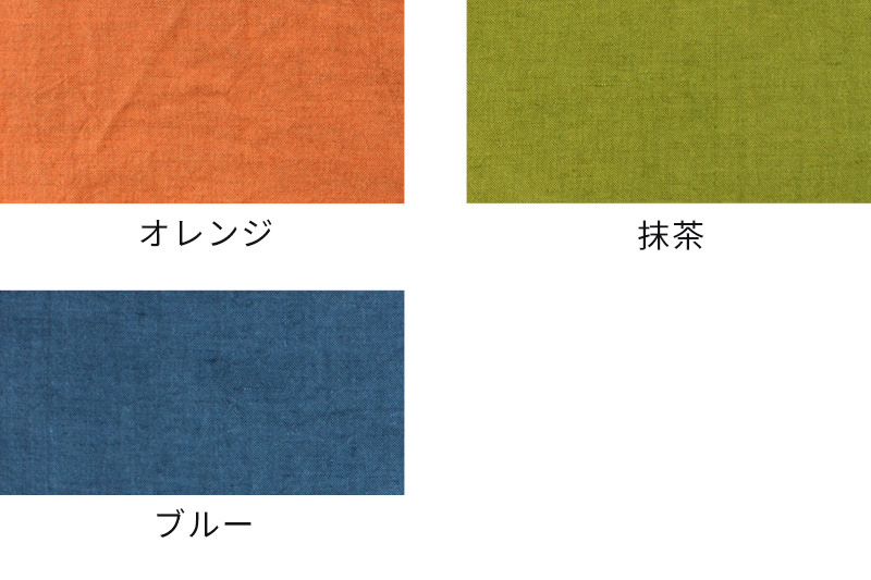 オリジナル麻1/60番手 オレンジ 抹茶 ブルー