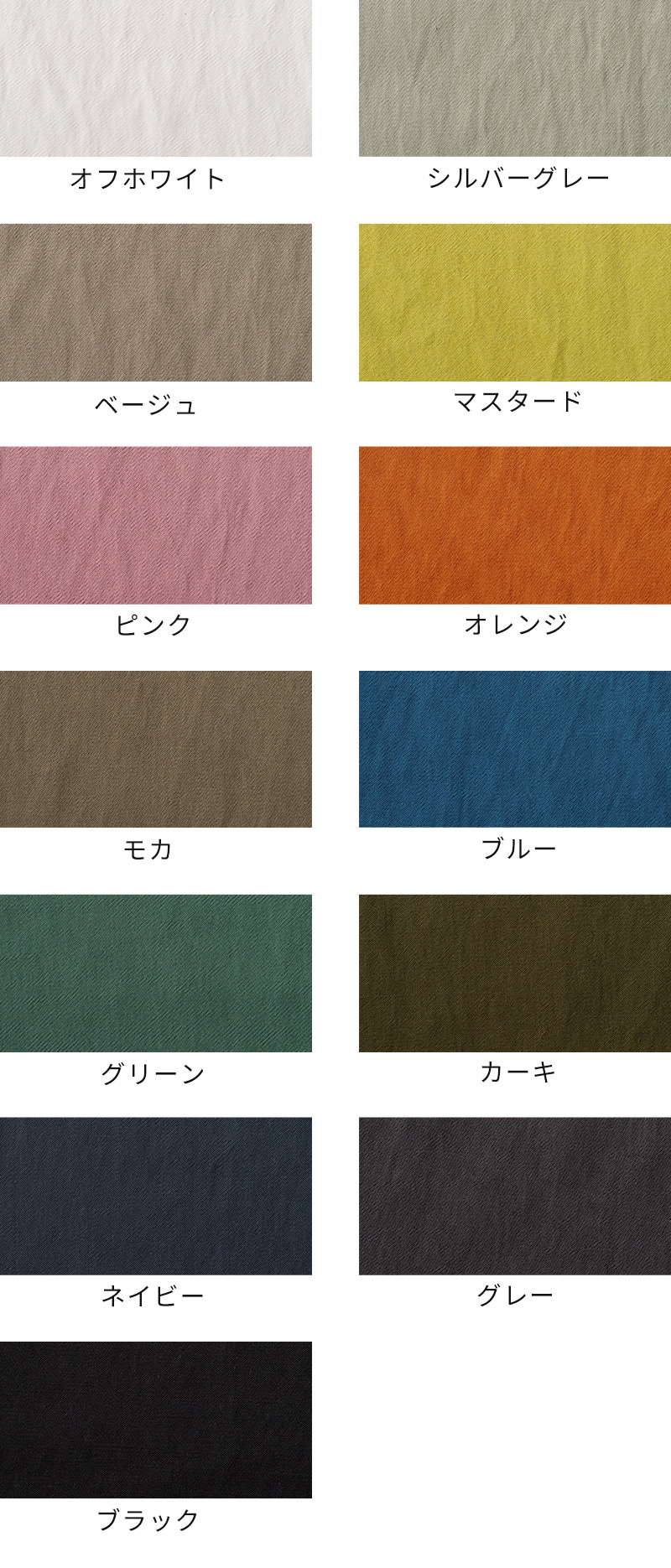 オフホワイト/シルバーグレー/ベージュ/マスタード/ピンク/オレンジ/モカ/ブルー/グリーン/カーキ/ネイビー/グレー/ブラック