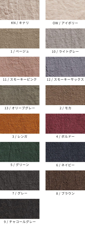 キナリ/ベージュ/モカ/レンガ/ボルドー/グリーン/ネイビー/グレー/ブラウン/チャコールグレー