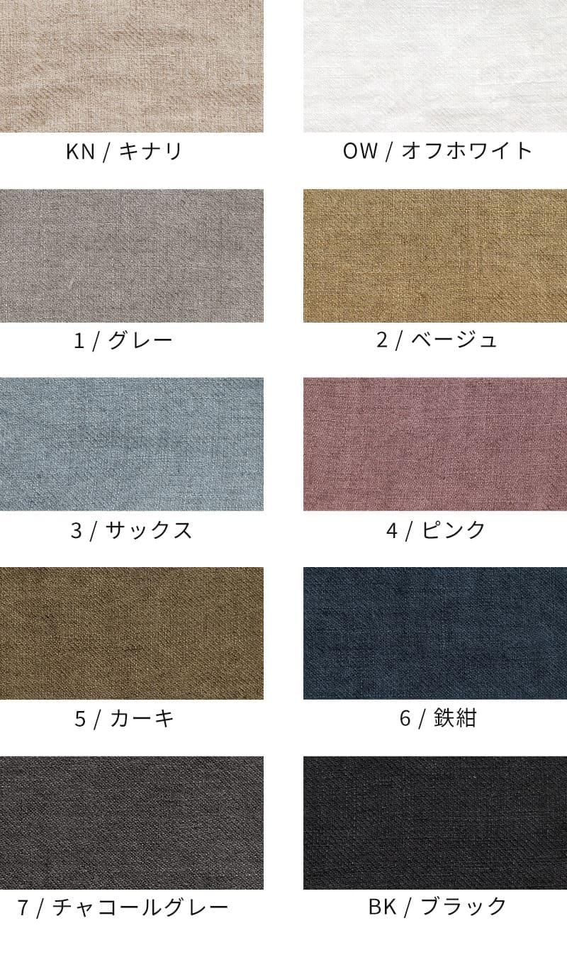 キナリ/オフホワイト/グレー/ベージュ/サックス/ピンク/カーキ/鉄紺/チャコールグレー/ブラック