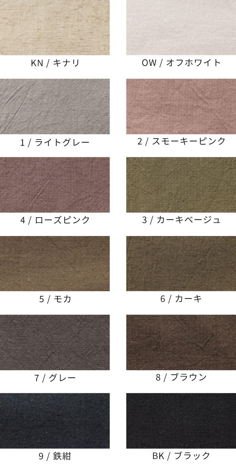 キナリ/オフホワイト/ライトグレー/スモーキーピンク/ローズピンク/カーキベージュ/モカ/カーキ/グレー/ブラウン/鉄紺/ブラック