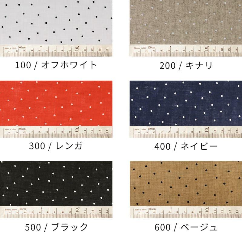 オフホワイト/キナリ/レンガ/ネイビー/ブラック/ベージュ