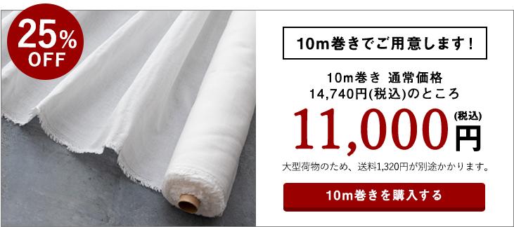 ワイド幅 コットンダブルガーゼ 2.5mまとめ販売