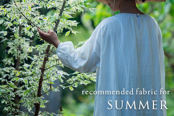 夏のおすすめ