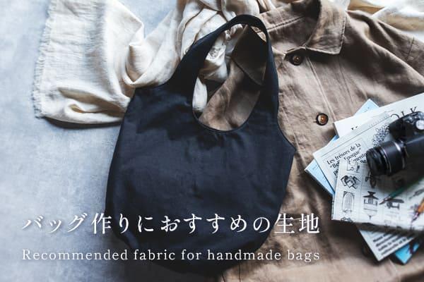 手作りバッグにおすすめ生地