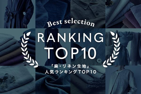 「麻・リネン生地」人気ランキングTOP10