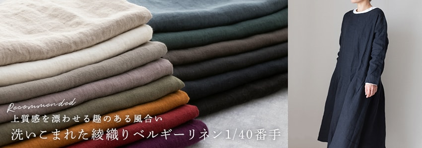 洗いこまれた綾織りベルギーリネン1/40番手