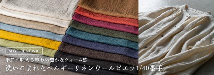 洗いこまれた平織りリネンウール1/60番手