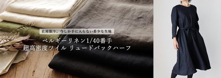 ベルギーリネン1/40番手 超高密度ツイル リュードバックハーフ