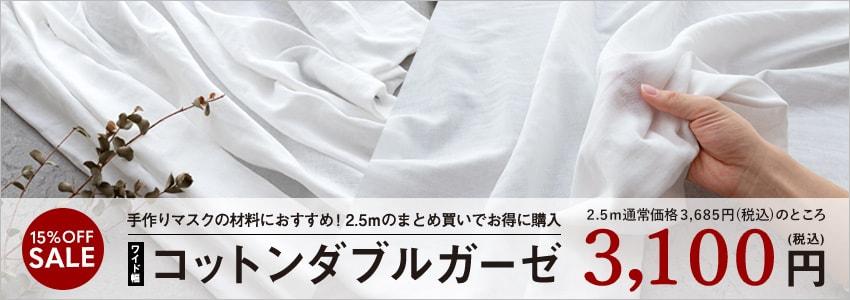 ワイド幅コットンダブルガーゼ 2.5mまとめ販売