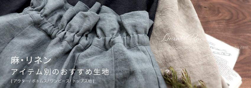 麻・リネン アイテム別のおすすめ生地