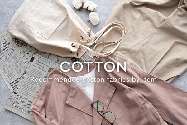 綿・コットン アイテム別のおすすめ生地