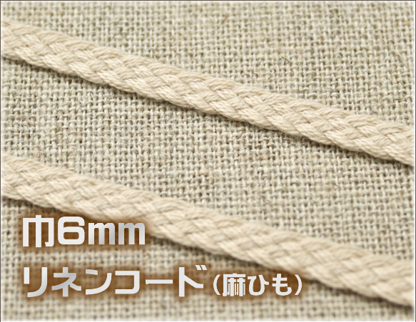 【生地・布】巾6mmリネンコード(麻ひも)