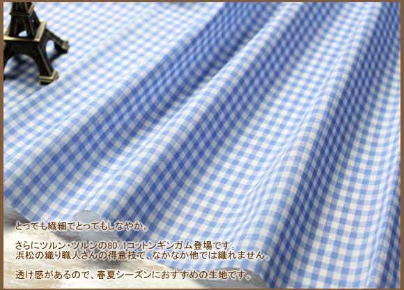 【生地・布】極細番手 高級先染めギンガムチェック