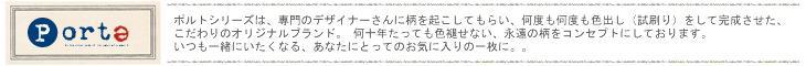 〜porte〜とは