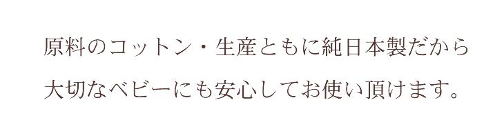 原料のコットン・生産ともに浜松純日本製だから大切なベビーにも安心してお使い頂けます