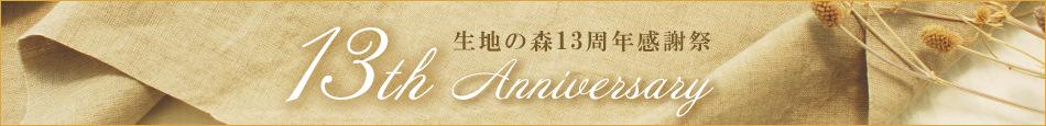 13周年感謝祭