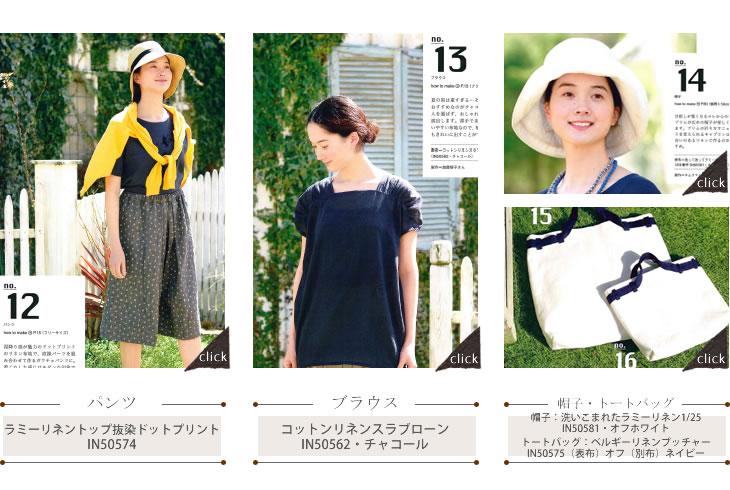 コットンフレンド夏号vol.55