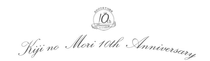 生地の森 10周年 アニバーサリー