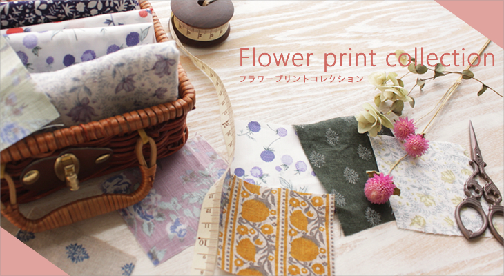 Flower print collection  〜生地の森 フラワープリント ・花柄〜