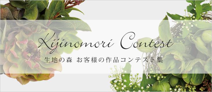 生地の森 お客様作品コンテスト