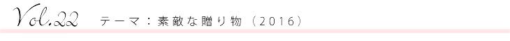 生地の森 お客様作品コンテスト【Vol.22】