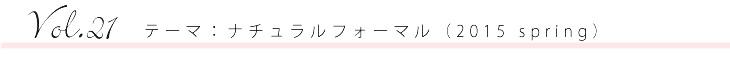 生地の森 お客様作品コンテスト【Vol.21】