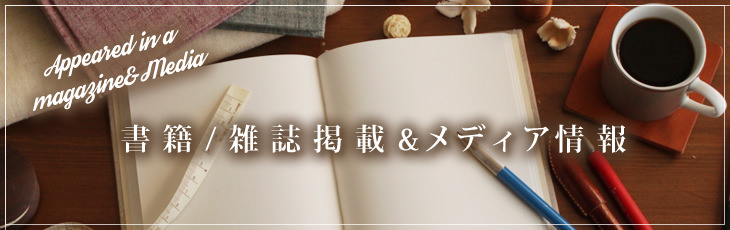 書籍雑誌掲載&メディア情報 top画像