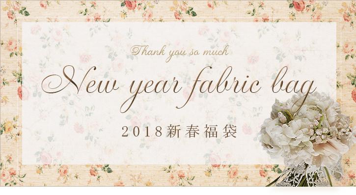 2018新春福袋 紹介ページ