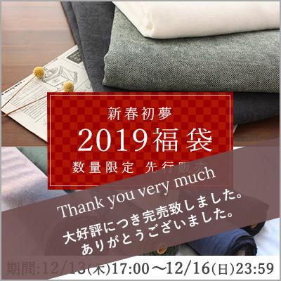 2019新春福袋