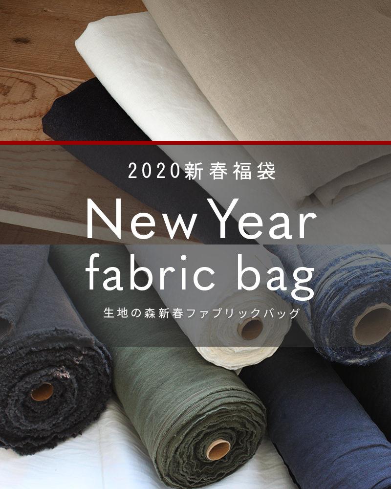 生地の森2020新春福袋 ハッピーファブリックバッグ