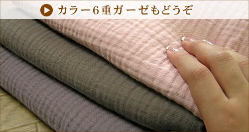 カラー6重織ガーゼ