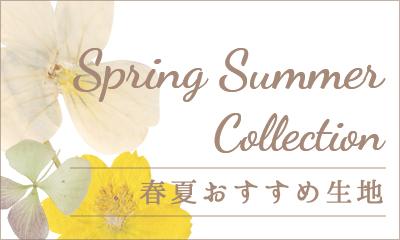 春夏おすすめ生地