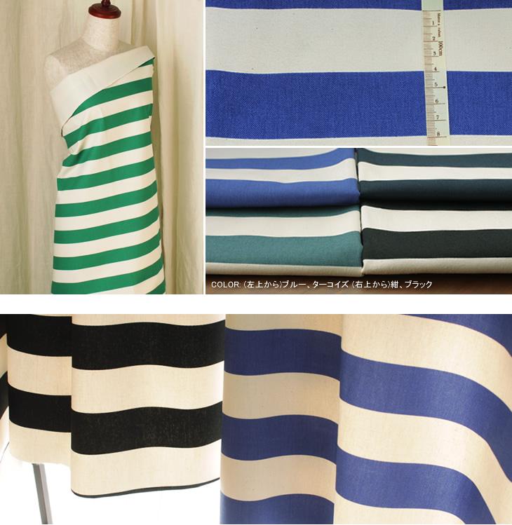 生地の森オリジナル 11号帆布マルチボーダープリント【トルソー・色の比較】