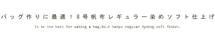 8号 帆布 ( ハンプ )レギュラー染め ソフト仕上げ