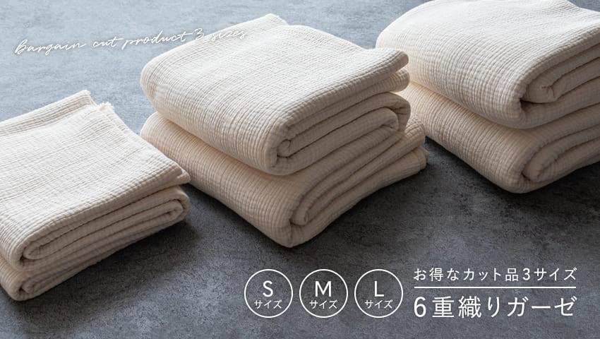 コットン6重織りガーゼ カット品