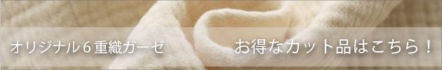 6重織ガーゼカット品